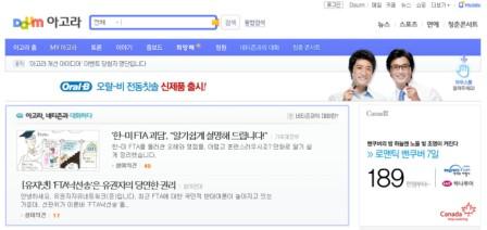 copie d'écran du portail coréen Daum