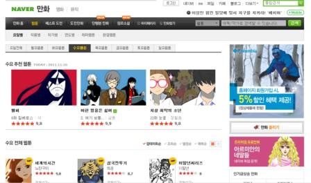 copie d'écran du portail coréen Naver